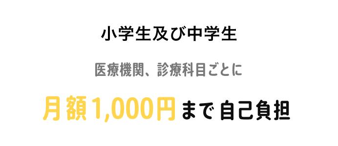 小学生及び中学生 医療機関、診療科目ごとに月額1,000円まで自己負担